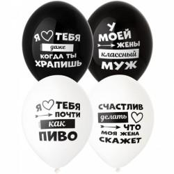 """Гелиевый шар """"Лучшая жена"""" черные и белые"""