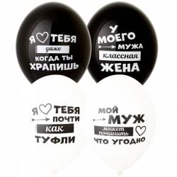 """Гелиевый шар """"Лучший муж"""" черные и белые"""