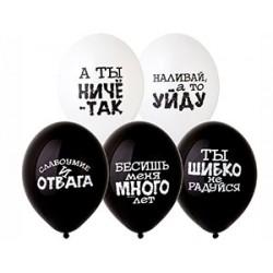 """Гелиевый шар """"Оскорбления"""" черный белый"""