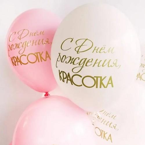 """Гелиевый шар """"С ДР, красотка"""" белый и розовый"""