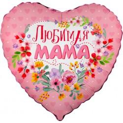 """Фольгированный шар Сердце """"Любимая Мама"""""""