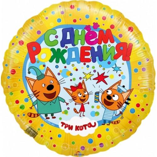 """Фольгированный шар круг """"С Днем рождения"""" Три кота желтый"""