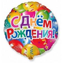 """Фольгированный шар круг """"С Днем рождения"""" шары"""