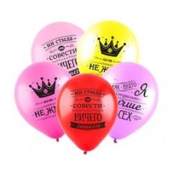 "Гелиевый шар ""Приколы"" 3 дизайна"