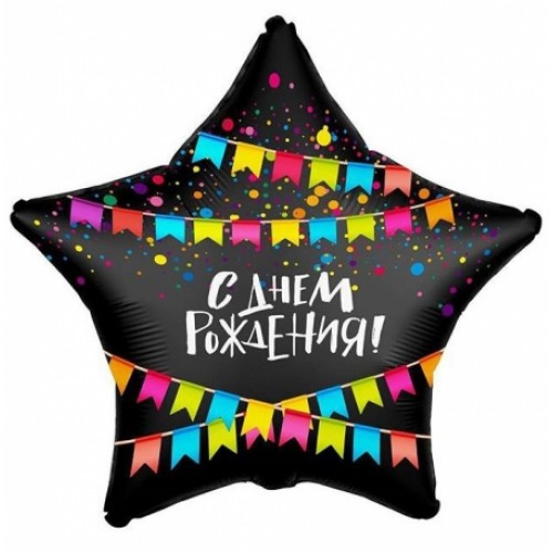 """Фольгированный шар звезда """"Флажки с Днем рождения"""""""