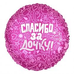 """Фольгированный шар круг """"Спасибо за дочку"""" розовый"""