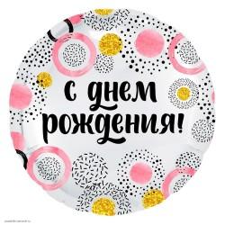 """Фольгированный шар круг """"С Днем рождения"""" белый жемчужный"""