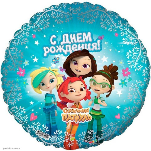 """Фольгированный шар круг """"С Днем рождения"""" Сказочный патруль"""
