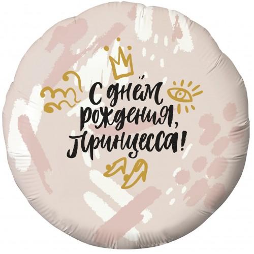"""Фольгированный шар круг """"С Днем рождения, Принцесса!"""" корона"""
