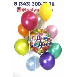 """Набор гелиевых шариков """"С Днем Рождения! Веселые шарики!"""""""