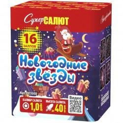 """Салют """"Новогодние звезды""""  1,0""""х16"""