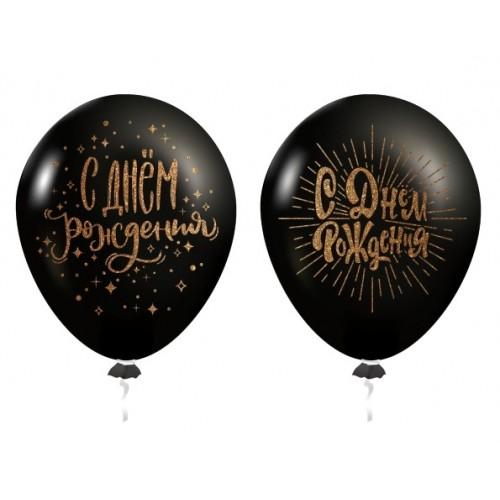 """Гелиевый шар """"С Днём Рождения"""""""
