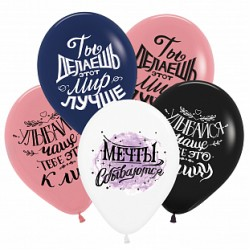 """Гелиевый шар """"Мечты сбываются"""" цвет в ассортименте"""
