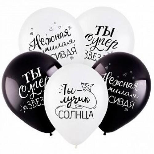 """Гелиевый шар """"Комплименты для нее"""" цвет в ассортименте"""