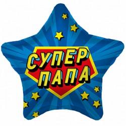 """Фольгированный шар звезда """"Супер папа"""""""