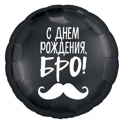 """Фольгированный шар """"С Днем Рождения, Бро!"""""""