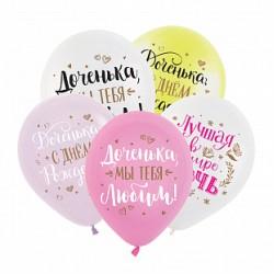 """Гелиевый шар """"С Днем рождения Дочка"""" цвет в ассортименте"""