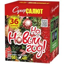 """Салют """"На Новый год!"""" (1,0""""х36)"""