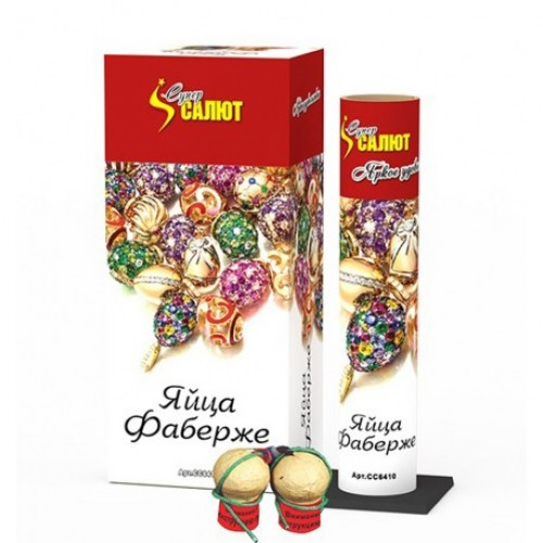 "Фестивальный шар ""Яйца Фаберже"" (2,1""х6)"