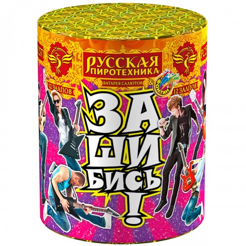 Салют + Фонтан ЗАШИБИСЬ