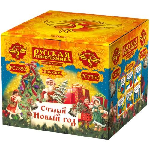 """Салют """"Старый Новый год"""" (1,0""""х49)"""
