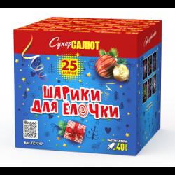 """Салют """"Шарики для елочки"""" (1,25*25)"""