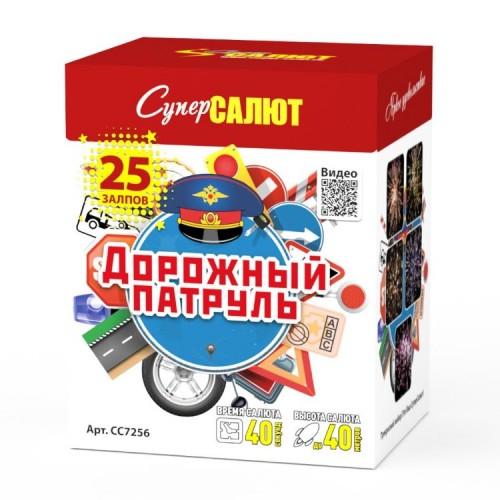 """Салют """"Дорожный патруль"""" (0,8""""х25)"""