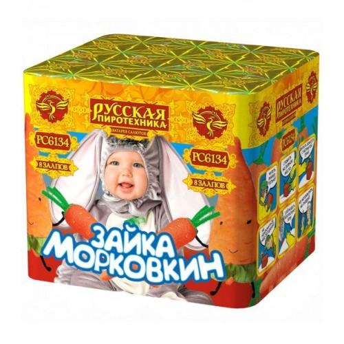 "Салют ""Зайка Морковкин"" (0,7""х8) МОДУЛЬ"