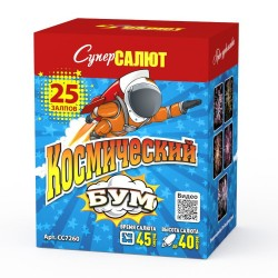 "Салют ""Космический бум"" (0,8""х25)"