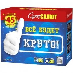 "Салют ""Все будет круто!"" (1,0""х45)"