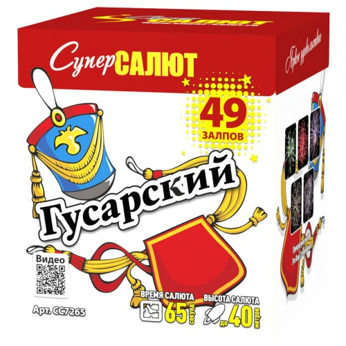 "Салют ""Гусарский"" (0,8""х49)"