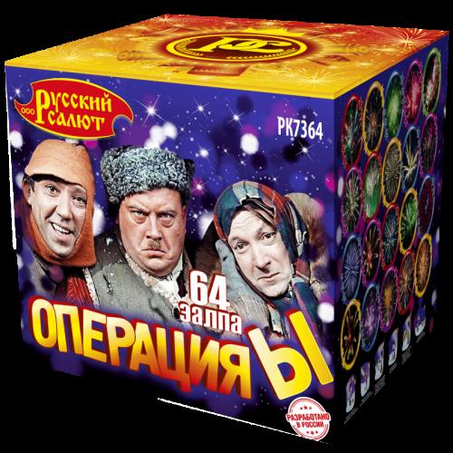 """Салют """"Операция-Ы"""" (1,0""""х64)"""