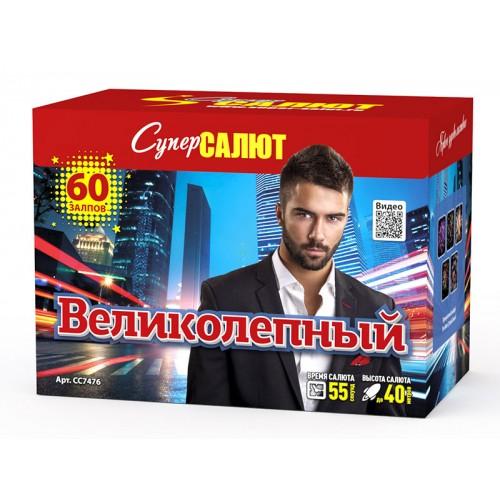 "Салют ""Великолепный"" (1,0""х60)"