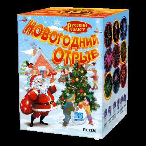 """Салют """"Новогодний Отрыв"""" (1,0""""х25)"""