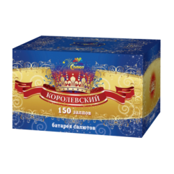 """Салют Королевский (1,2"""" х 150)"""